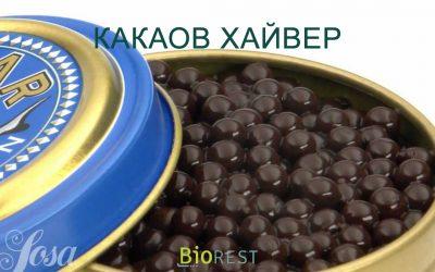 КАКАОВ ХАЙВЕР