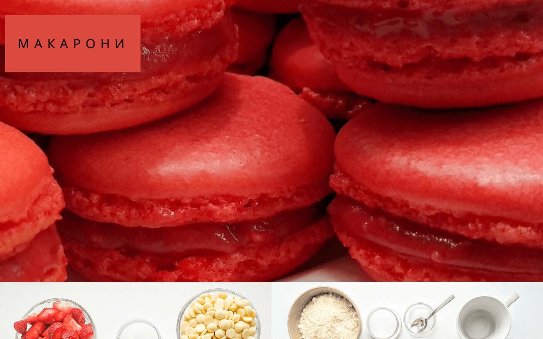 Френски макарони с ягоди и малини